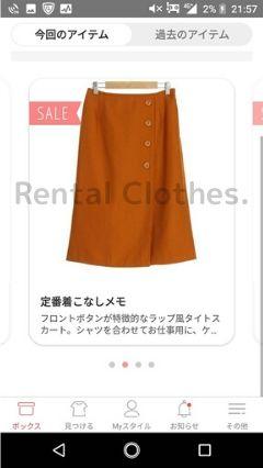 エアクロのフロントボタンスカート