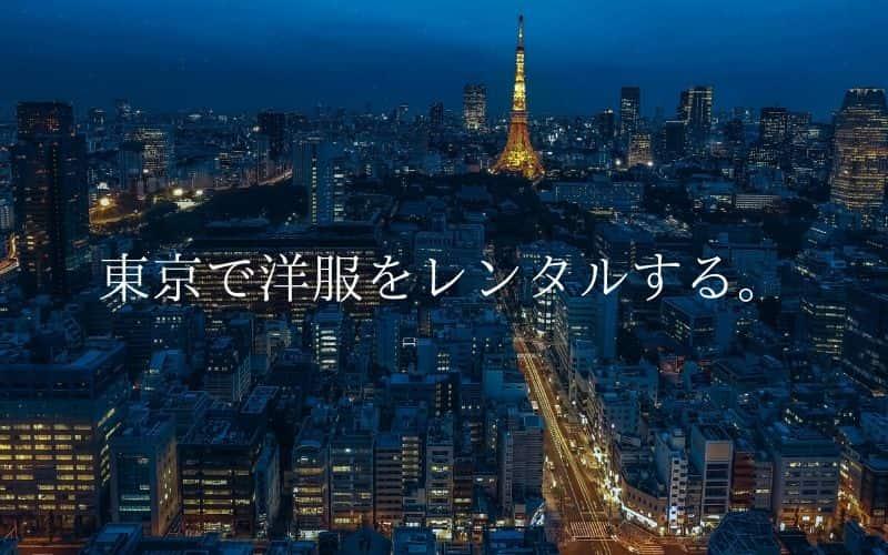 洋服レンタル東京