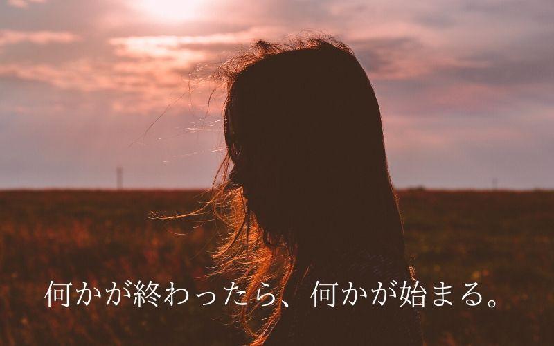 失恋したら断捨離する
